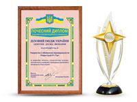 Почесний диплом - Діловий імідж України здобудки досвід визнання